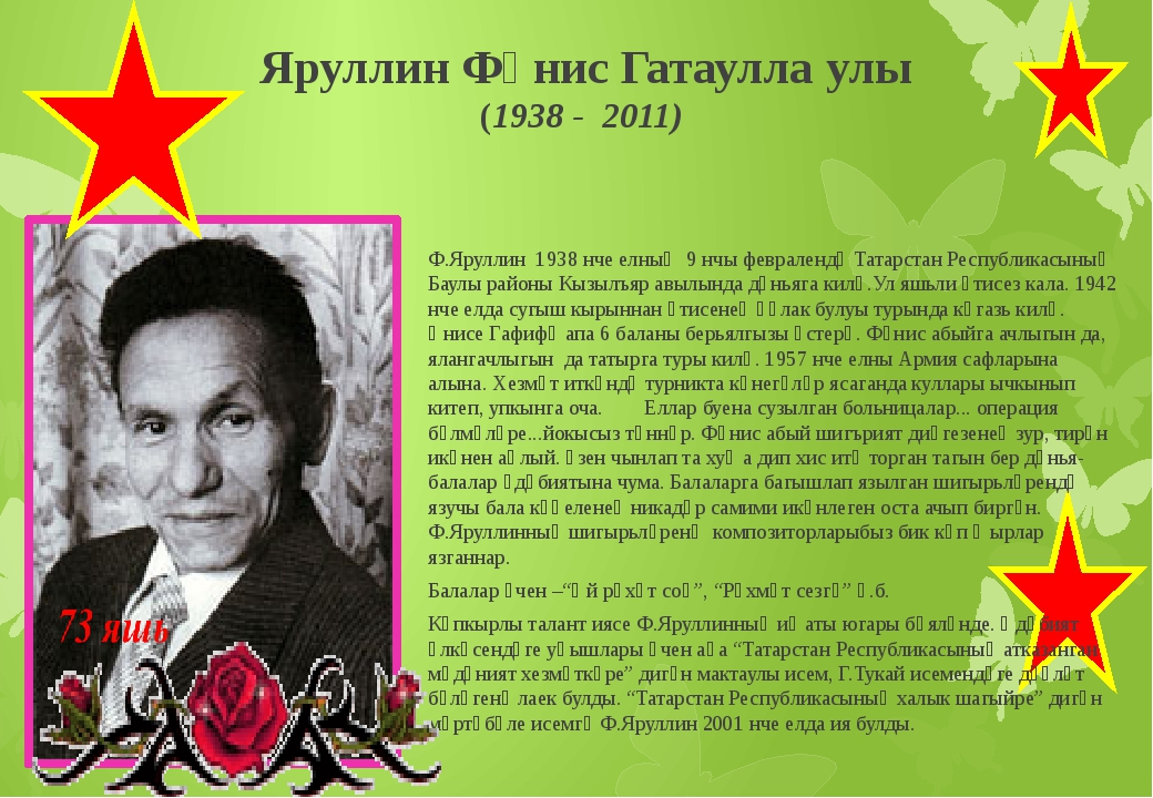 Яруллин Фәнис Гатаулла улы (1938 - 2011)  Ф.Яруллин 1938 нче елның 9 нчы...