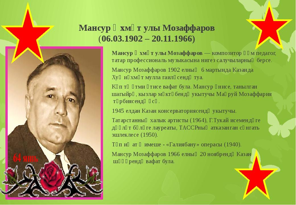 Мансур Әхмәт улы Мозаффаров (06.03.1902 – 20.11.1966) Мансур Әхмәт улы Моза...