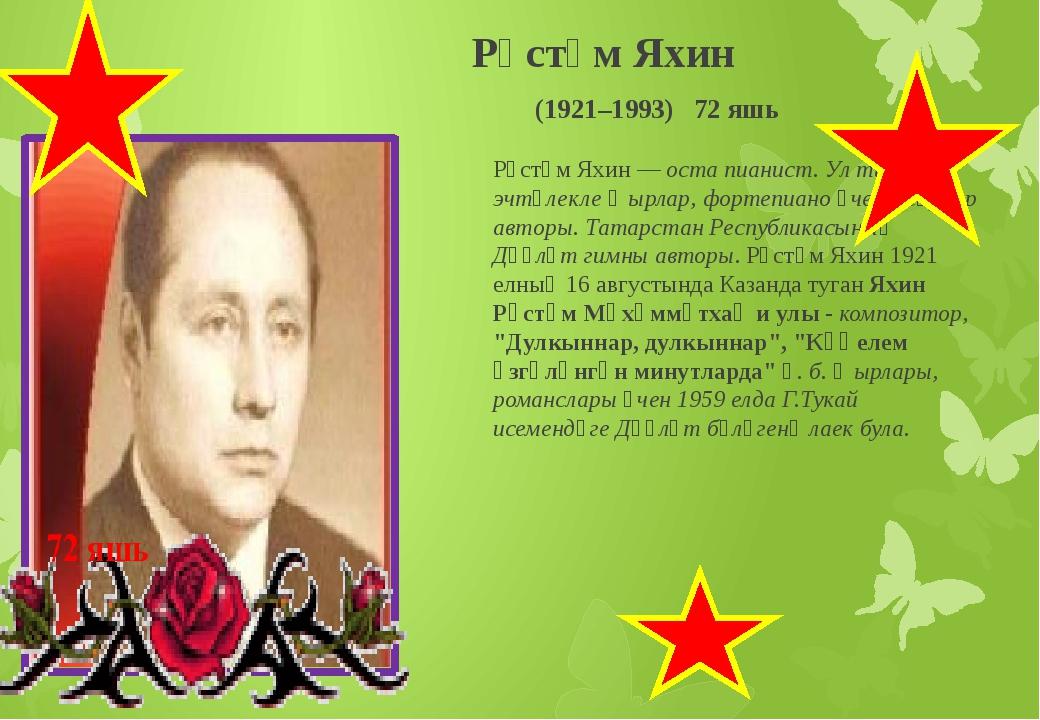 Рөстәм Яхин (1921–1993) 72 яшь Рөстәм Яхин — оста пианист. Ул тирән эчтәлекле...