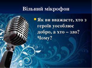 Вільний мікрофон Як ви вважаєте, хто з героїв уособлює добро, а хто – зло? Чо