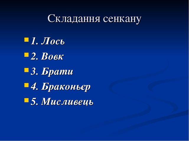 Складання сенкану 1. Лось 2. Вовк 3. Брати 4. Браконьєр 5. Мисливець