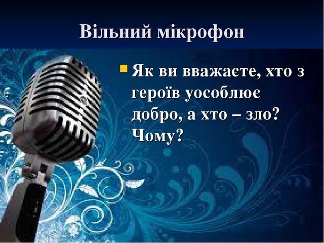 Вільний мікрофон Як ви вважаєте, хто з героїв уособлює добро, а хто – зло? Чо...