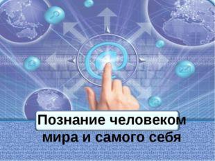 Познание человеком мира и самого себя