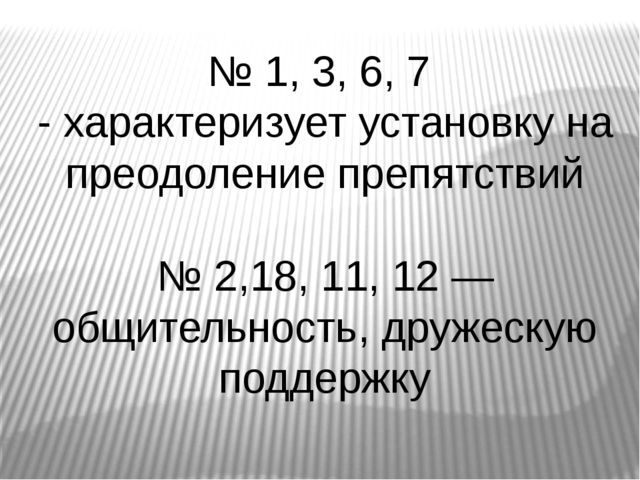 № 1, 3, 6, 7 - характеризует установку на преодоление препятствий № 2,18, 11,...