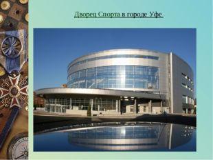 Дворец Спорта в городе Уфе
