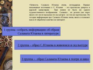 Личность Салавата Юлаева очень легендарная. Первые письменные источники о С.