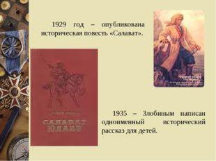 1929 год – опубликована историческая повесть «Салават». 1935 – Злобиным напис