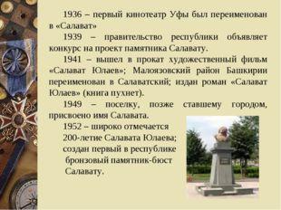 1936 – первый кинотеатр Уфы был переименован в «Салават» 1939 – правительство