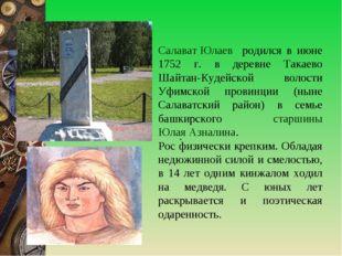 . Салават Юлаев родился в июне 1752 г. в деревне Такаево Шайтан-Кудейской во