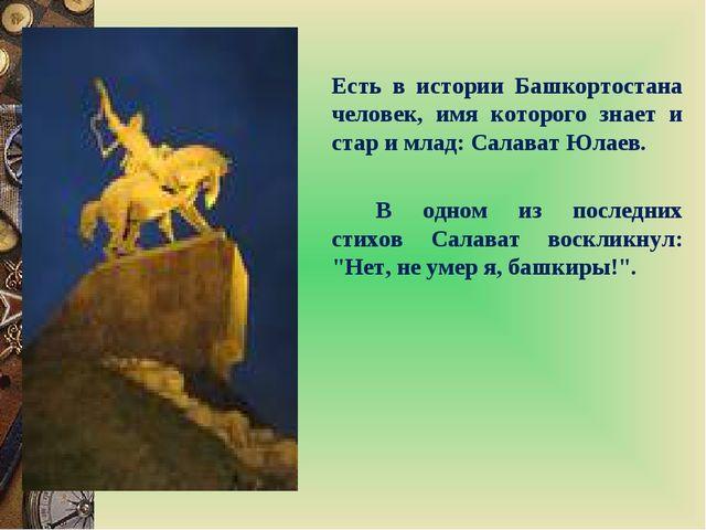 Есть в истории Башкортостана человек, имя которого знает и стар и млад: Сал...