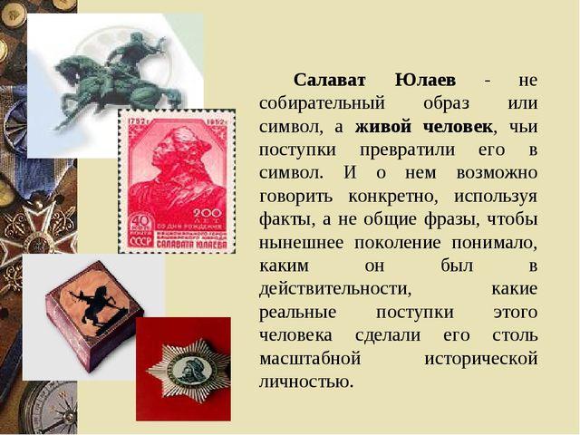 Салават Юлаев - не собирательный образ или символ, а живой человек, чь...