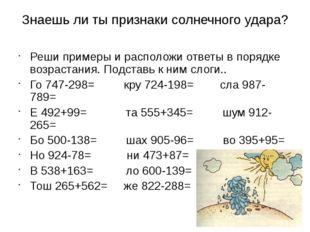 Знаешь ли ты признаки солнечного удара? Реши примеры и расположи ответы в пор