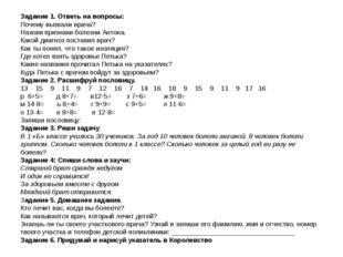 Задание 1. Ответь на вопросы: Почему вызвали врача? Назови признаки болезни А