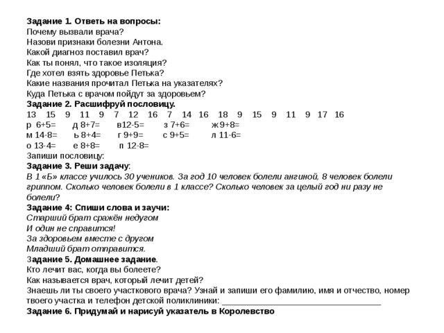 Задание 1. Ответь на вопросы: Почему вызвали врача? Назови признаки болезни А...
