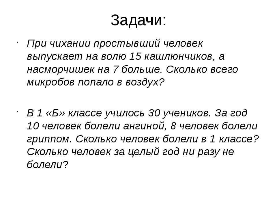 Задачи: При чихании простывший человек выпускает на волю 15 кашлюнчиков, а на...