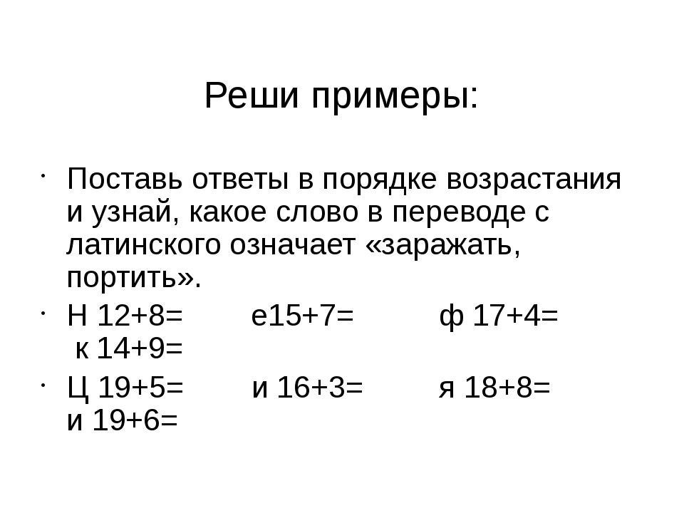 Реши примеры: Поставь ответы в порядке возрастания и узнай, какое слово в пе...