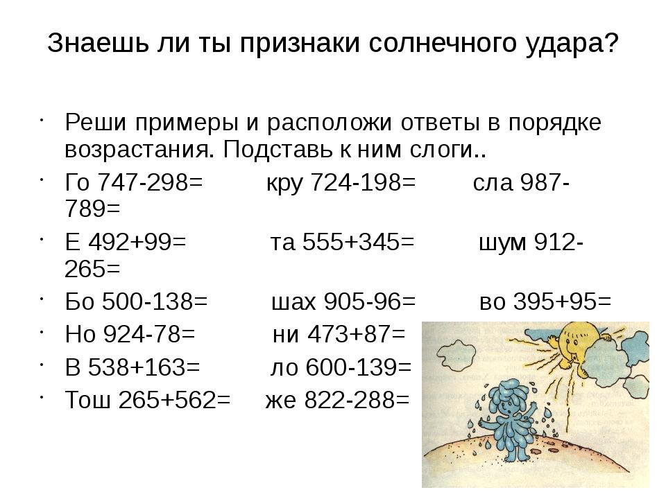 Знаешь ли ты признаки солнечного удара? Реши примеры и расположи ответы в пор...