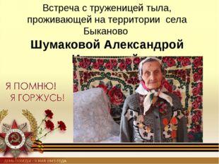 Встреча с труженицей тыла, проживающей на территории села Быканово Шумаковой