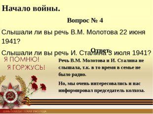 Начало войны. Вопрос № 4 Слышали ли вы речь В.М. Молотова 22 июня 1941? Слыш