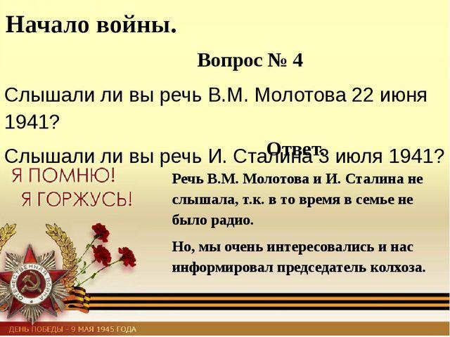 Начало войны. Вопрос № 4 Слышали ли вы речь В.М. Молотова 22 июня 1941? Слыш...