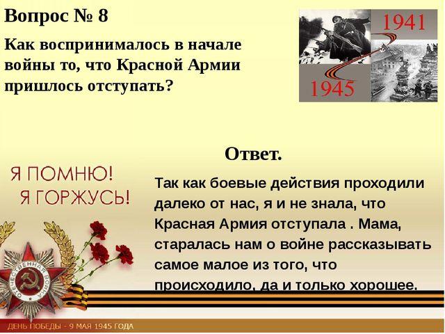 Вопрос № 8 Как воспринималось в начале войны то, что Красной Армии пришлось...