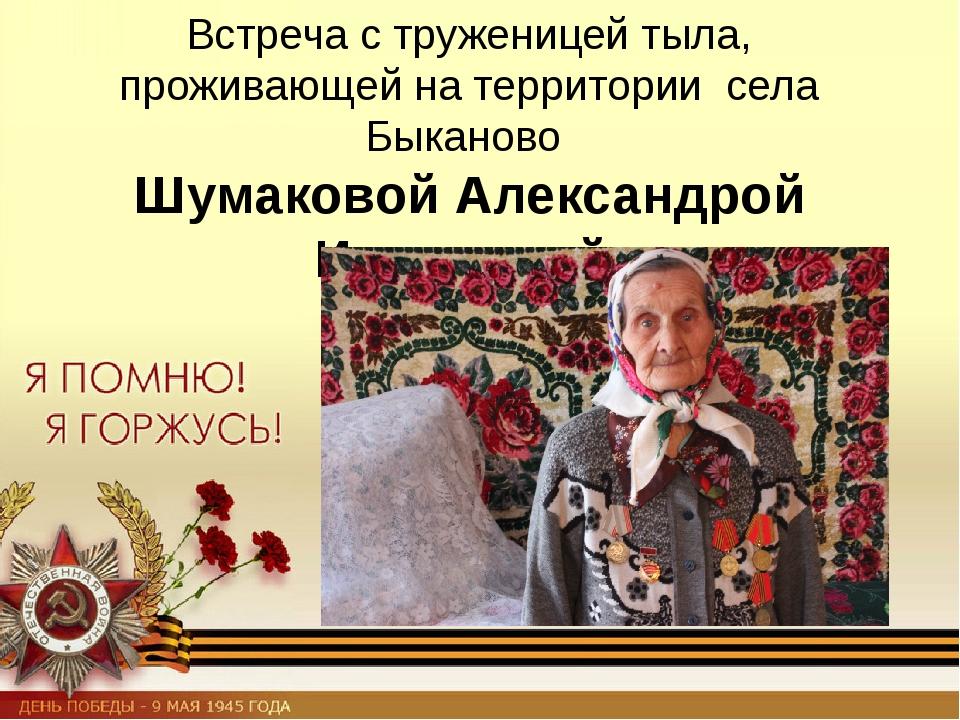 Встреча с труженицей тыла, проживающей на территории села Быканово Шумаковой...