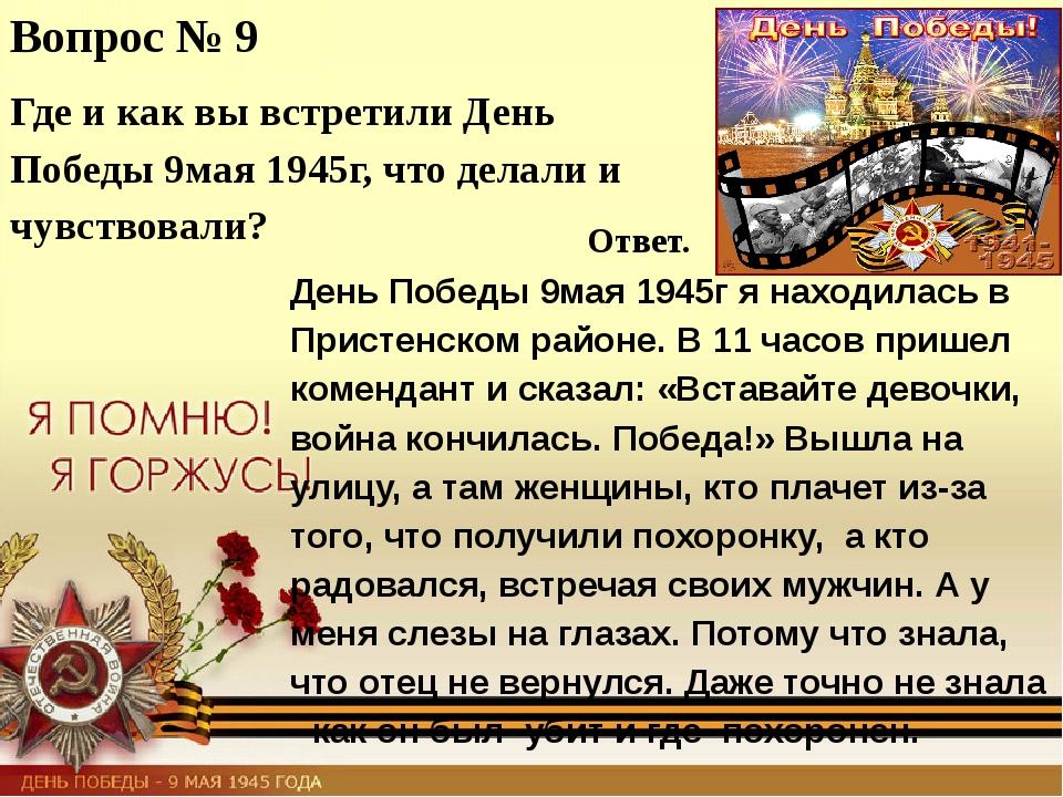 Вопрос № 9 Где и как вы встретили День Победы 9мая 1945г, что делали и чувст...