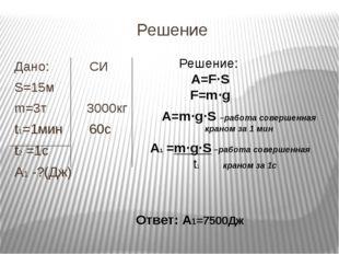 Решение Дано: СИ S=15м m=3т 3000кг t1=1мин 60с t2 =1с A1 -?(Дж) Решение: А=F·