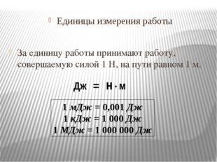 Единицы измерения работы За единицу работы принимают работу, совершаемую сило