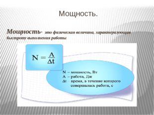 Мощность. Мощность- это физическая величина, характеризующая быстроту выполне