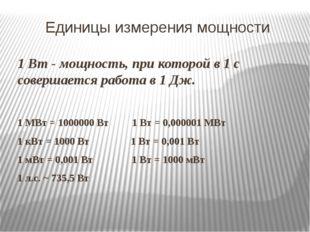 Единицы измерения мощности 1 Вт - мощность, при которой в 1 с совершается раб
