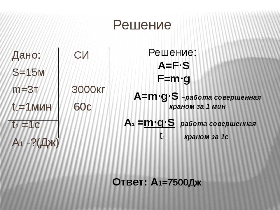 Решение Дано: СИ S=15м m=3т 3000кг t1=1мин 60с t2 =1с A1 -?(Дж) Решение: А=F·...