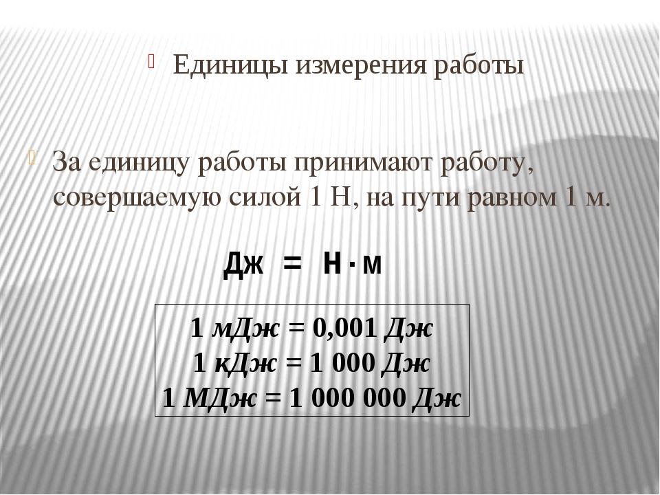 Единицы измерения работы За единицу работы принимают работу, совершаемую сило...