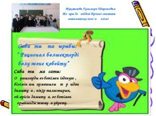 Мукатаева Гульмира Шариповна Жоғары деңгейдегі бірінші санатты математика пә