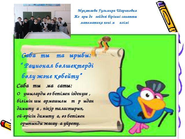Мукатаева Гульмира Шариповна Жоғары деңгейдегі бірінші санатты математика пә...
