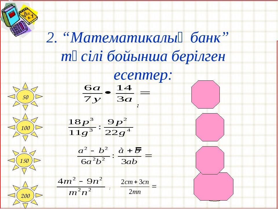 """2. """"Математикалық банк"""" тәсілі бойынша берілген есептер: = 100 50 150 200 4pg..."""