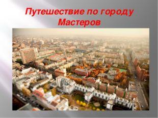 Путешествие по городу Мастеров