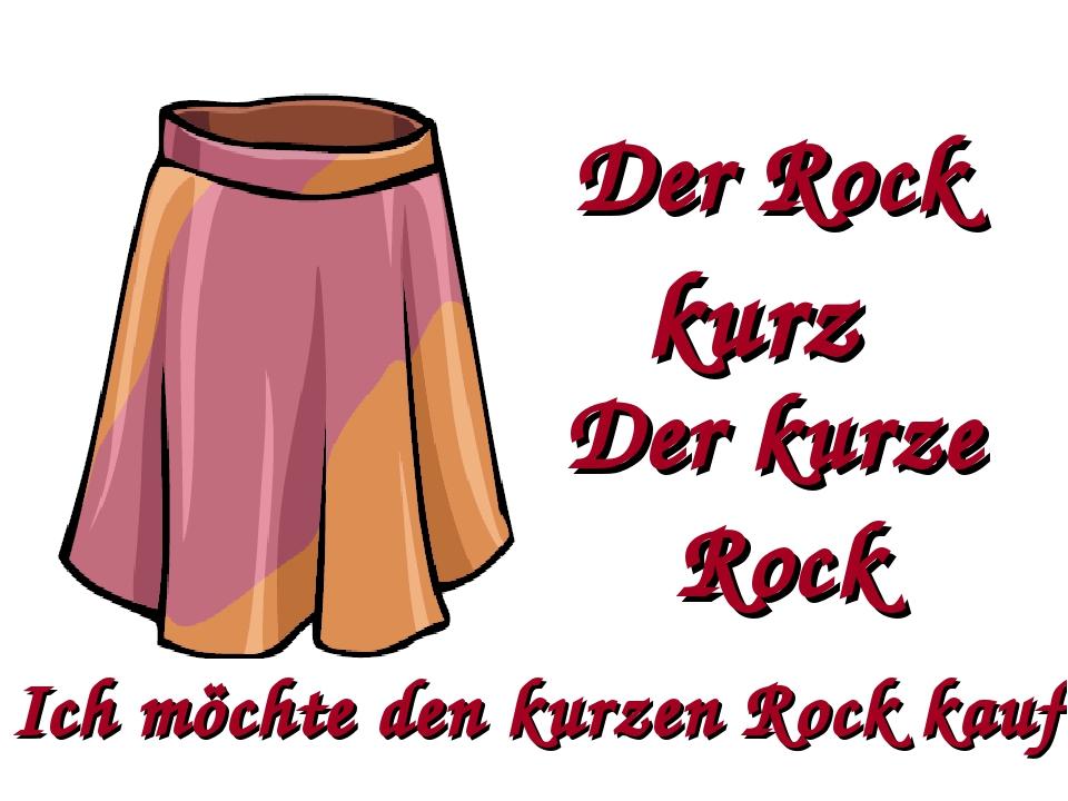 Der Rock kurz Der kurze Rock Ich möchte den kurzen Rock kaufen.