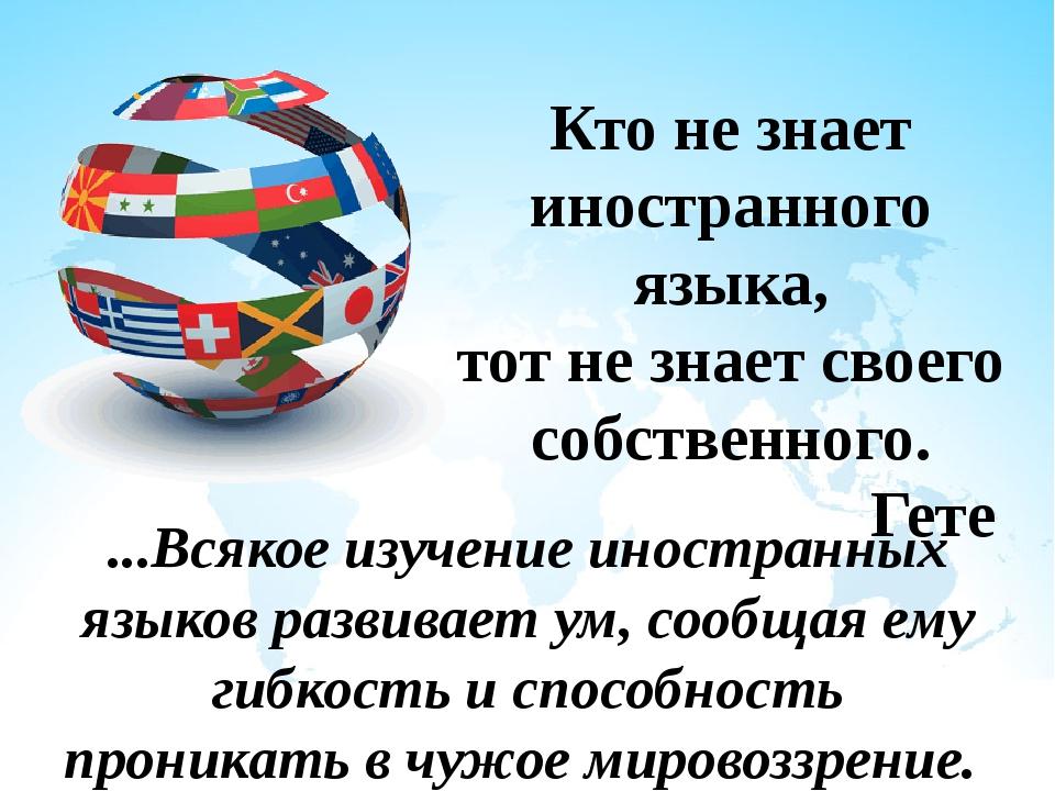 Кто не знает иностранного языка, тот не знает своего собственного. Гете ...Вс...