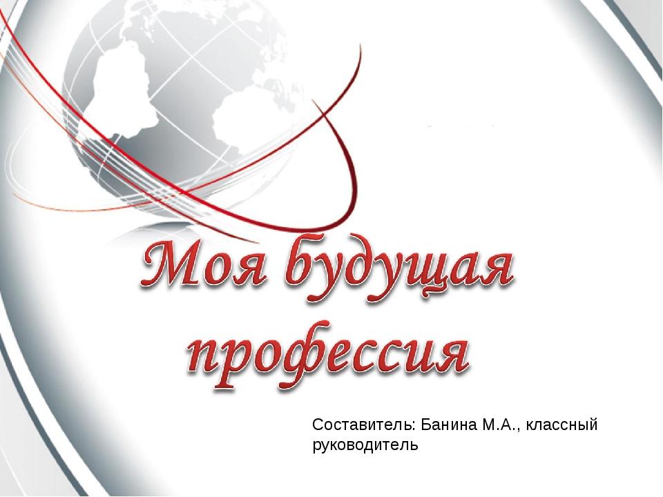 Составитель: Банина М.А., классный руководитель