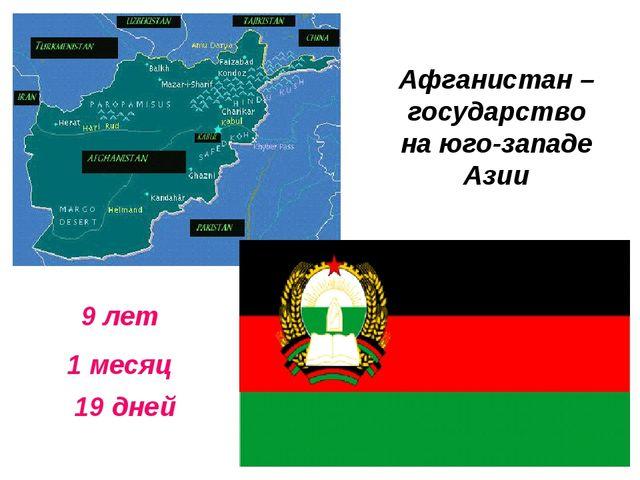 Афганистан – государство на юго-западе Азии 9 лет 1 месяц 19 дней