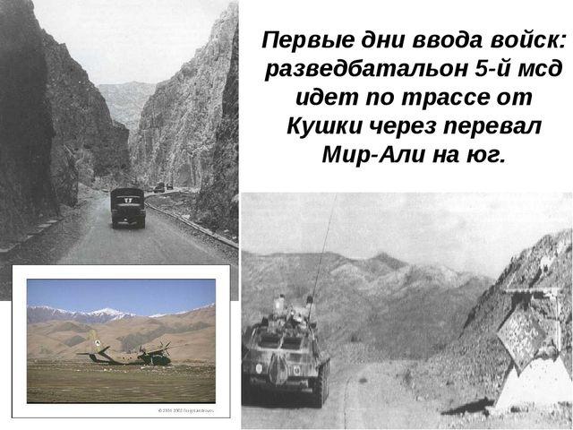 Первые дни ввода войск: разведбатальон 5-й мсд идет по трассе от Кушки через...