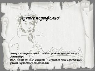 Автор : Шкварина Нино Олеговна, учитель русского языка и литературы МОУ «СОШ