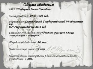 ФИО: Шкварина Нино Олеговна. Дата рождения: 19.04.1985 год. Образование: Сар