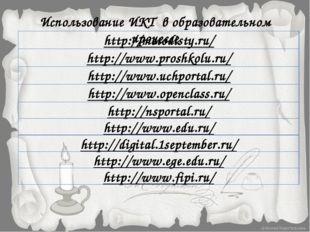 Использование ИКТ в образовательном процессе http://metodisty.ru/ http://www.