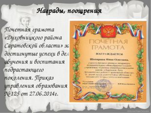 Награды, поощрения Почетная грамота «Духовницкого района Саратовской области»