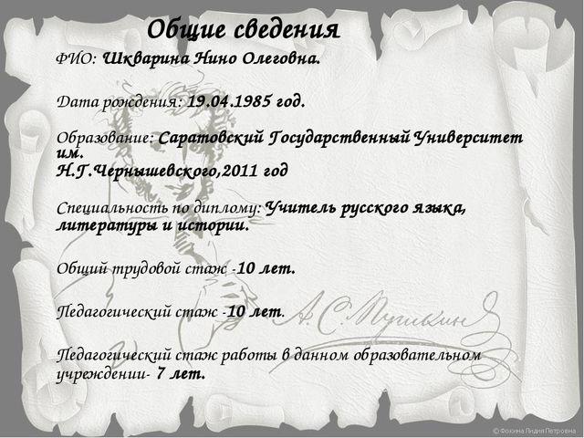ФИО: Шкварина Нино Олеговна. Дата рождения: 19.04.1985 год. Образование: Сар...