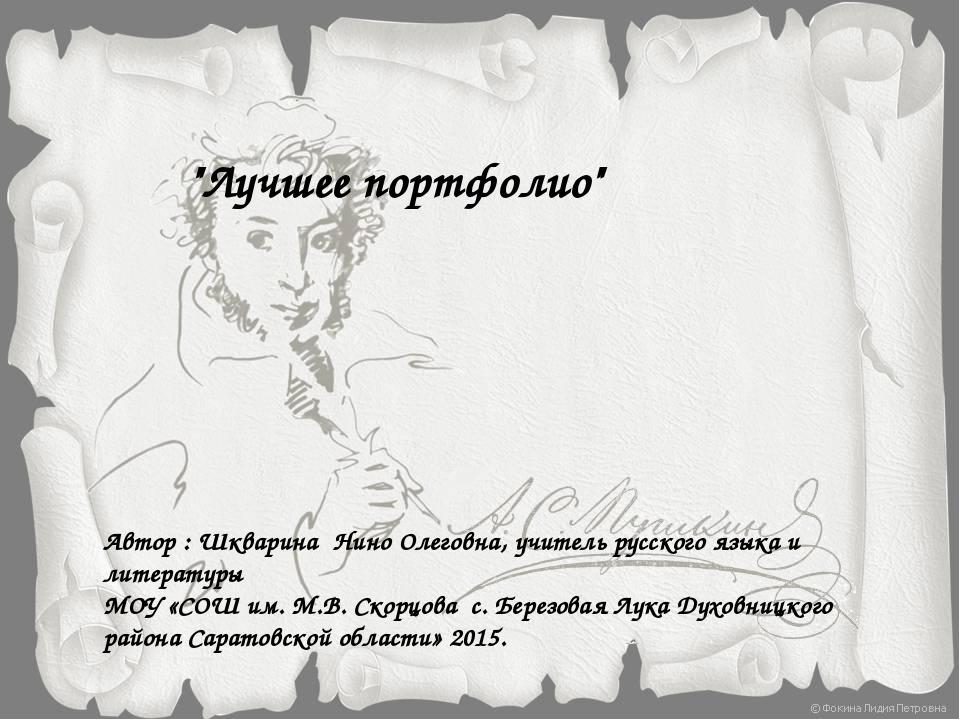 Автор : Шкварина Нино Олеговна, учитель русского языка и литературы МОУ «СОШ...