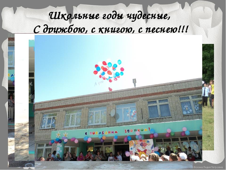 Школьные годы чудесные, С дружбою, с книгою, с песнею!!!