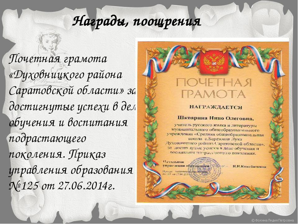 Награды, поощрения Почетная грамота «Духовницкого района Саратовской области»...